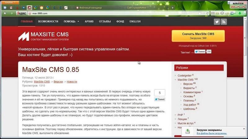 MaxSite CMS